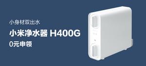 MI牌MR442-A型双出水净水器(小米净水器H400G)