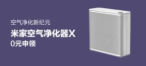 米家空气净化器X | 评论有奖