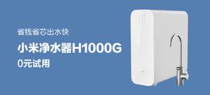MI 小米净水器 H1000G