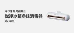 【轻众测】EraClean 世净 冰箱净味消毒器