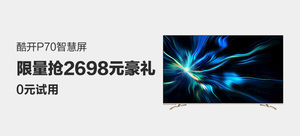 酷开电视P70新旗舰声控智慧屏