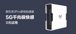 【月卡版】OLBOX-3 PRO 奇游联机宝3Pro