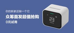 【有品众筹】青萍空气检测仪Lite