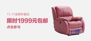 芝华仕头等舱功能单椅沙发K621