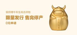 【轻众测】铜师傅牛年生肖吉祥物