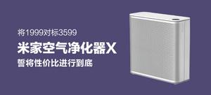 米家空气净化器X