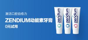 【轻众测】ZENDIUM-口腔菌群动能素牙膏