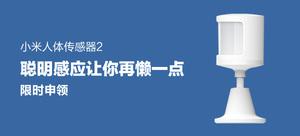 【轻众测】小米人体传感器2 | 评论有奖