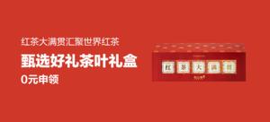 TASAN  他山集新年礼盒 红茶大满贯 红茶合集 2盒