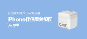 努比亚 PA0207 努比亚22.5W方糖快充充电器