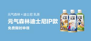 【轻众测】元气森林x迪士尼 乳茶450ml*12瓶(原味、茉香、拿铁3种口味随机)