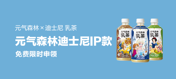 【轻众测】元气森林x迪士尼 乳茶450ml*12瓶(原味、茉香、拿铁3种口味随机)