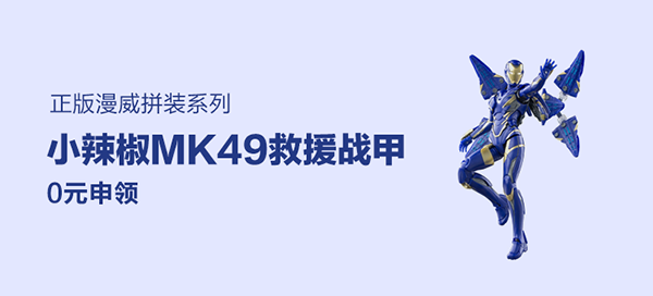 御模道 小辣椒MK49-1/9拼装可动模型