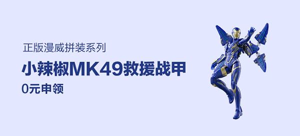 御模道 小辣椒MK49-1/9拼装可动模型