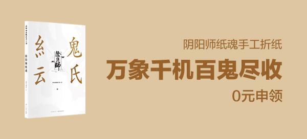 【轻众测】阴阳师:纸魂 手工 折纸 万象千机