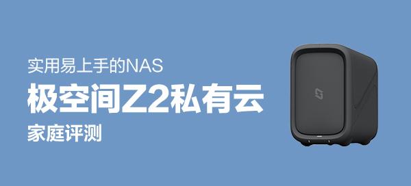 实用易上手的NAS:极空间Z2家庭私有云