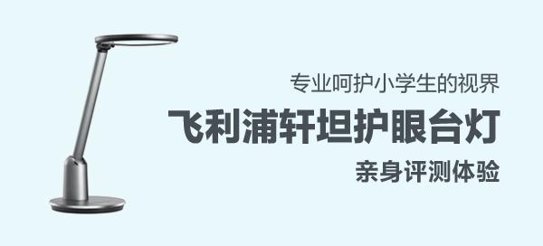 """专业呵护小学生的""""视界""""——飞利浦轩坦护眼台灯"""