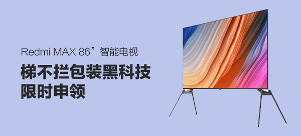 Redmi MAX 86''智能电视|评论有奖
