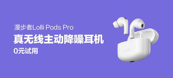 真无线主动降噪耳机Lolli Pods Pro
