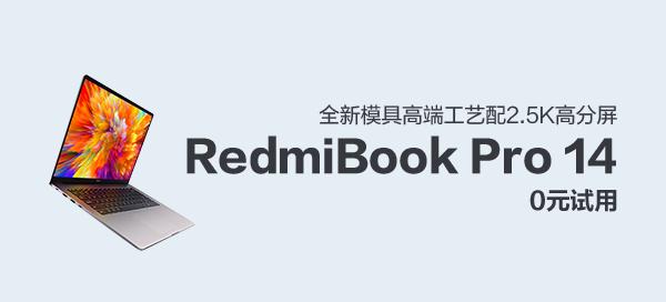 RedmiBook Pro 14 i5/16G/512G/锐炬X