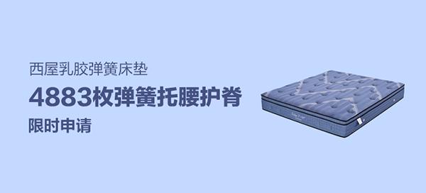 西屋S3乳胶弹簧床垫