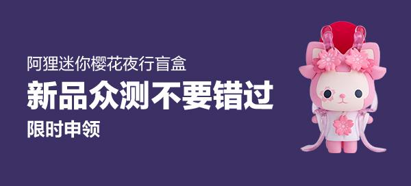 阿狸迷你公仔·樱花夜行系列盲盒(10个/套)