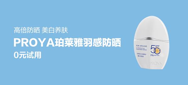 【轻众测】PROYA珀莱雅 轻享阳光羽感养护精华防晒液
