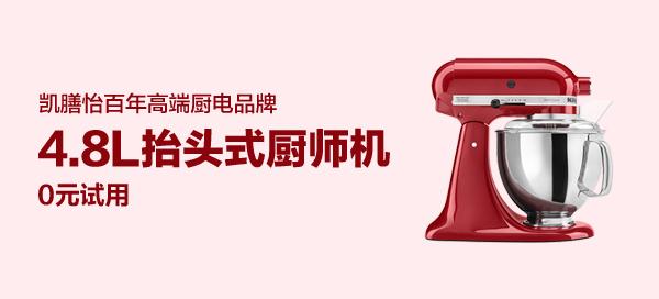 KitchenAid凯膳怡 5KSM150PSCER 4.8L抬头式厨师机帝王红
