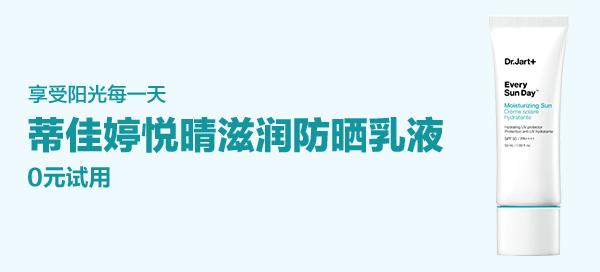 【轻众测】蒂佳婷悦晴滋润防晒乳液 SPF50/PA++++