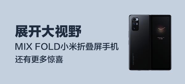 【新品首发】MIX FOLD 小米折叠屏手机