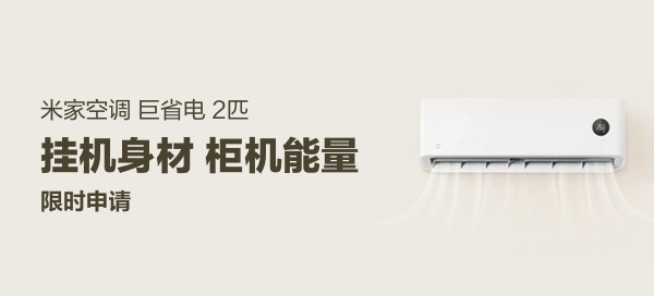 【新品首发】小米有品米家空调2匹