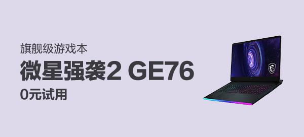 微星游戏本 强袭2 GE76|评论有奖