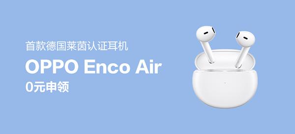 OPPO Enco Air 真无线耳机