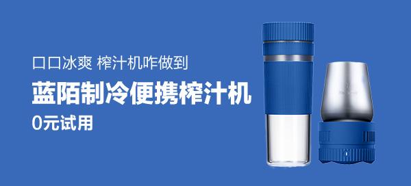 BleuJamais蓝陌制冷榨汁机便携小鲜杯