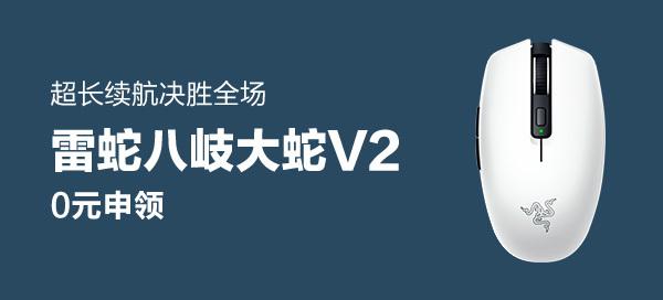 雷蛇 Orochi八岐大蛇V2 游戏鼠标