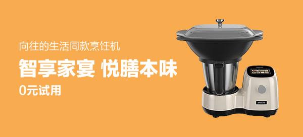 theSuns三食黄小厨智能烹饪机CF5