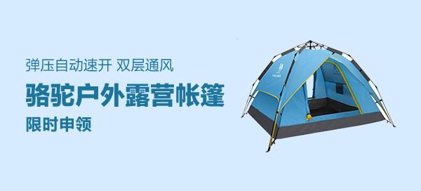 骆驼A0W3SF130自动速开双层帐篷