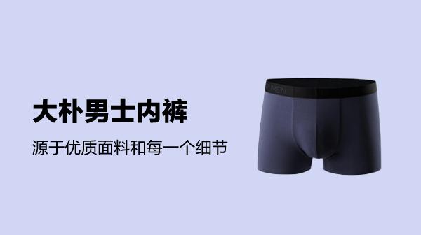 DAPU 大朴 120支超细旦莫代尔男士内裤,不可错过的高品质单品!