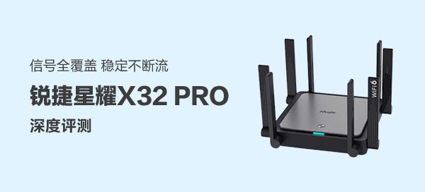也许你离信号全覆盖只差了一台锐捷星耀X32PRO Wi-Fi6路由器