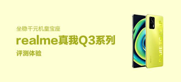 """买不了吃亏 买不了上当,realme 真我Q3坐稳""""千元机皇""""宝座"""