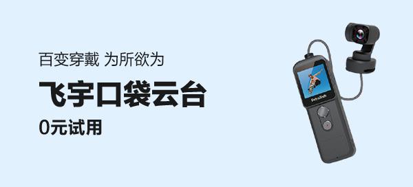 Feiyu pocket 2S 口袋云台