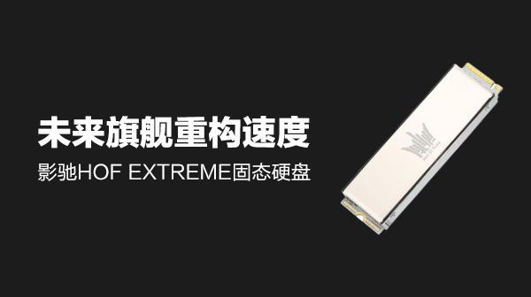 全景好物:7GB/s 疾速读取!影驰 HOF 名人堂 EXTREME 固态 高光欣赏