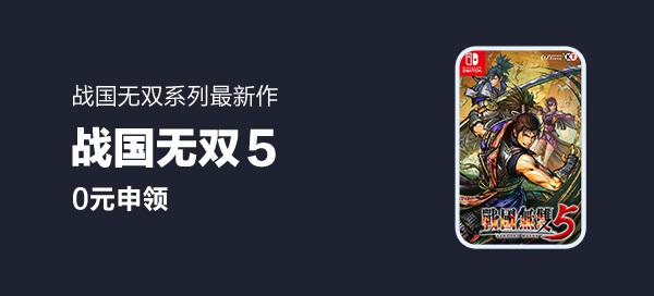 光荣特库摩 PS4/Switch/Xbox One/Steam 《战国无双5》
