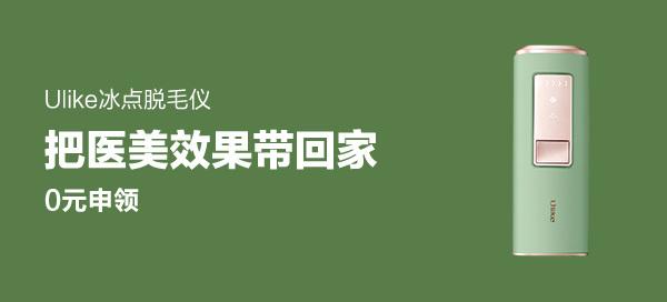 Ulike蓝宝石Air +(冰晶绿)脱毛仪