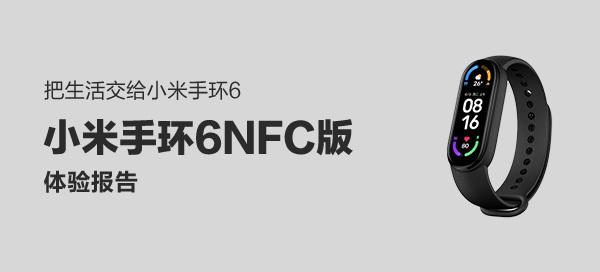 如果懒,请把生活交给小米手环6 NFC版