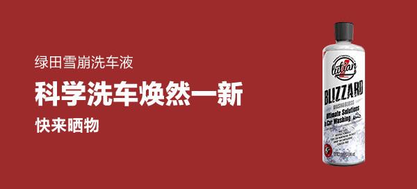 【众测晒物】绿田 雪崩-预洗洗车液