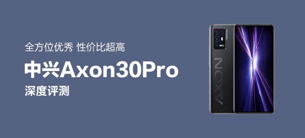 全方位优秀!这款中兴Axon30 Pro 5G性价比超高