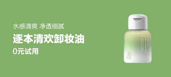 【众测晒物】逐本清欢植萃水感素净洁颜油(中样30ml)