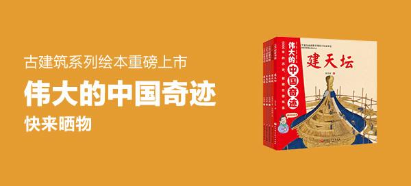 【众测晒物】伟大的中国奇迹(精装全五册) 儿童建筑百科绘本