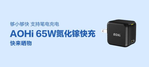 【众测晒物】AOHi Magcube 65W氮化镓微型大功率充电器